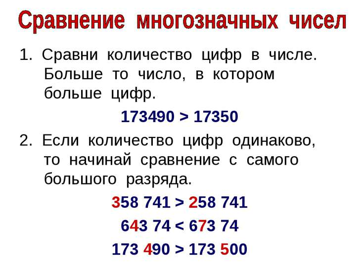 1. Сравни количество цифр в числе. Больше то число, в котором больше цифр. 17...