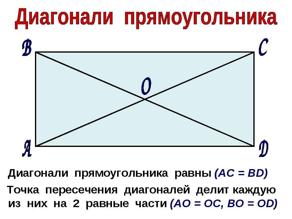Диагонали прямоугольника равны (АС = ВD) Точка пересечения диагоналей делит к...