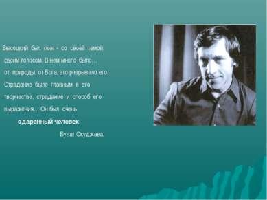 Высоцкий был поэт - со своей темой, своим голосом. В нем много было… от приро...