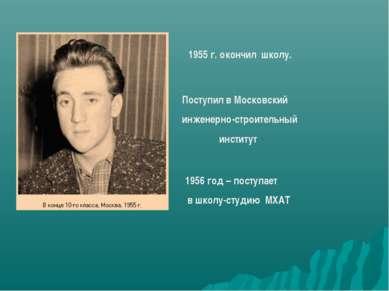 1955 г. окончил школу. Поступил в Московский инженерно-строительный институт ...