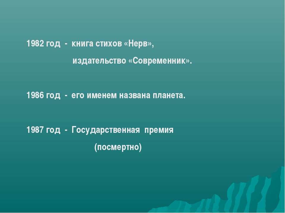 1982 год - книга стихов «Нерв», издательство «Современник». 1986 год - его им...