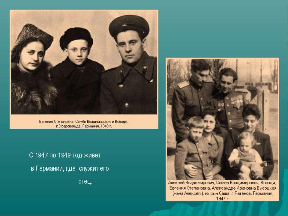 С 1947 по 1949 год живет в Германии, где служит его отец.