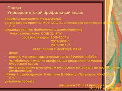 Проект Университетский профильный класс профиль: инженерно-технический органи...