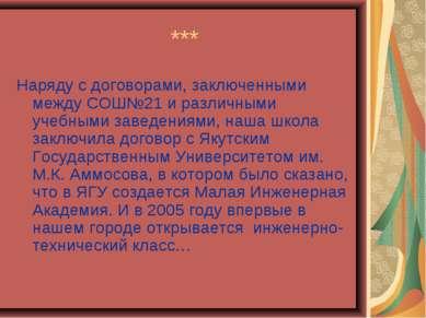 *** Наряду с договорами, заключенными между СОШ№21 и различными учебными заве...