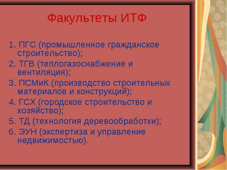 Факультеты ИТФ 1. ПГС (промышленное гражданское строительство); 2. ТГВ (тепло...