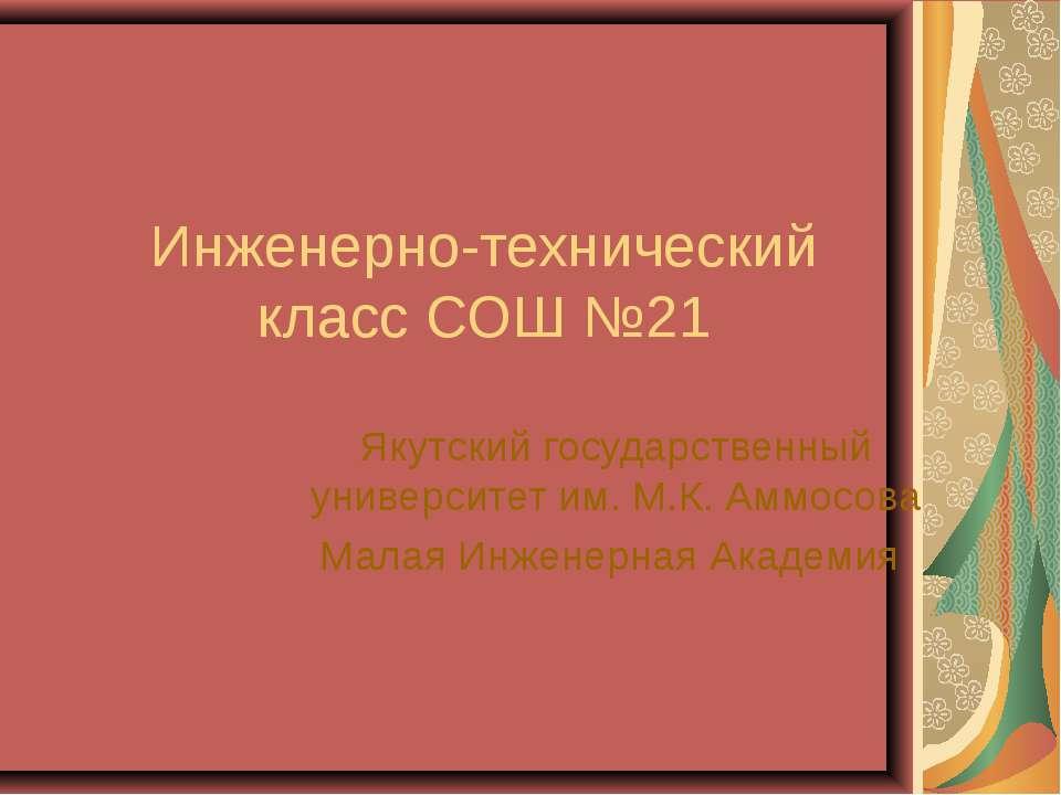 Инженерно-технический класс СОШ №21 Якутский государственный университет им. ...