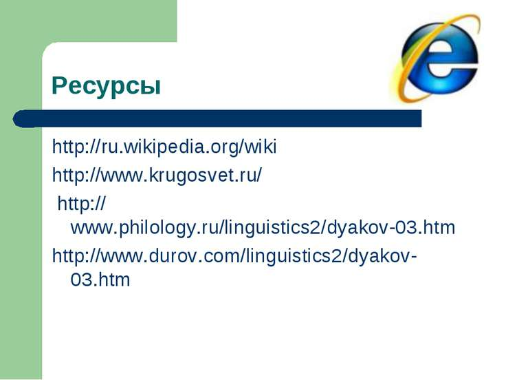 Ресурсы http://ru.wikipedia.org/wiki http://www.krugosvet.ru/ http://www.phil...
