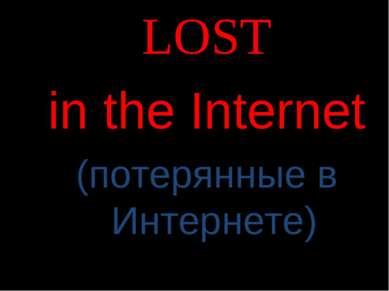 LOST in the Internet (потерянные в Интернете)