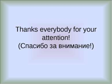 Thanks everybody for your attention! (Спасибо за внимание!)