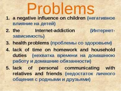 Problems a negative influence on children (негативное влияние на детей) the I...
