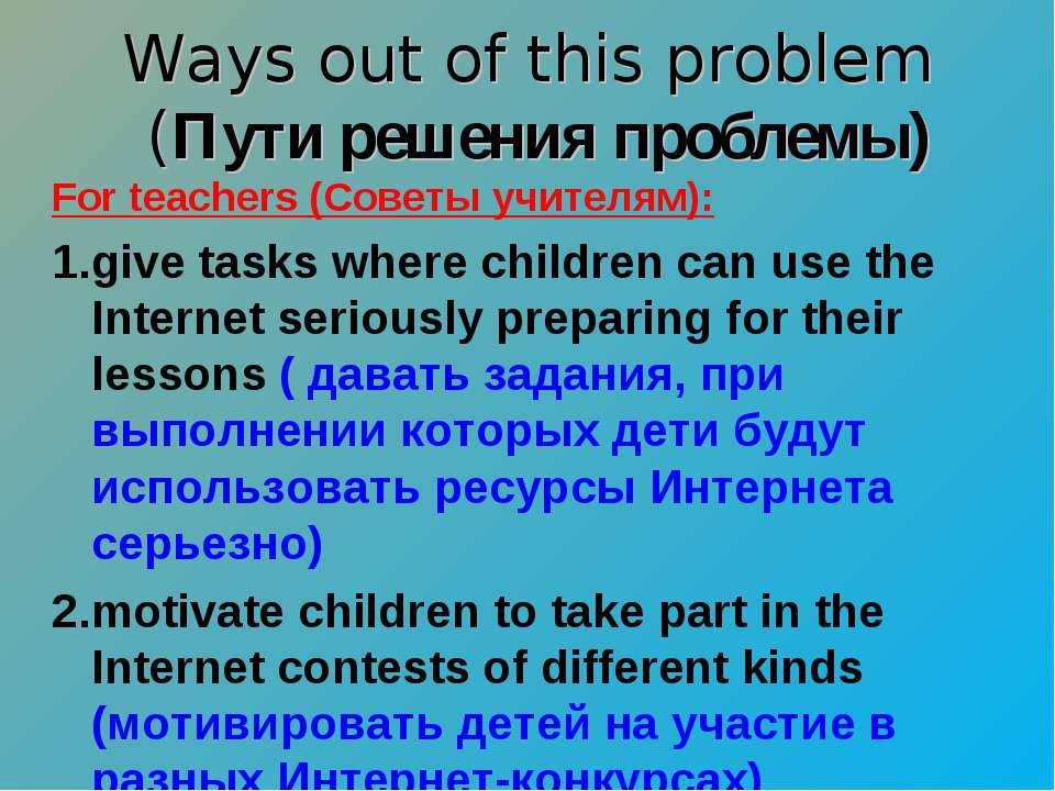 Ways out of this problem (Пути решения проблемы) For teachers (Советы учителя...