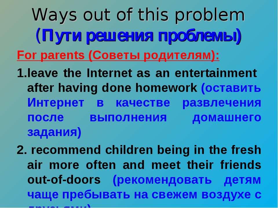 Ways out of this problem (Пути решения проблемы) For parents (Советы родителя...