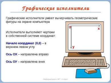 Графические исполнители Информатика и ИКТ. 6 класс Графические исполнители ум...