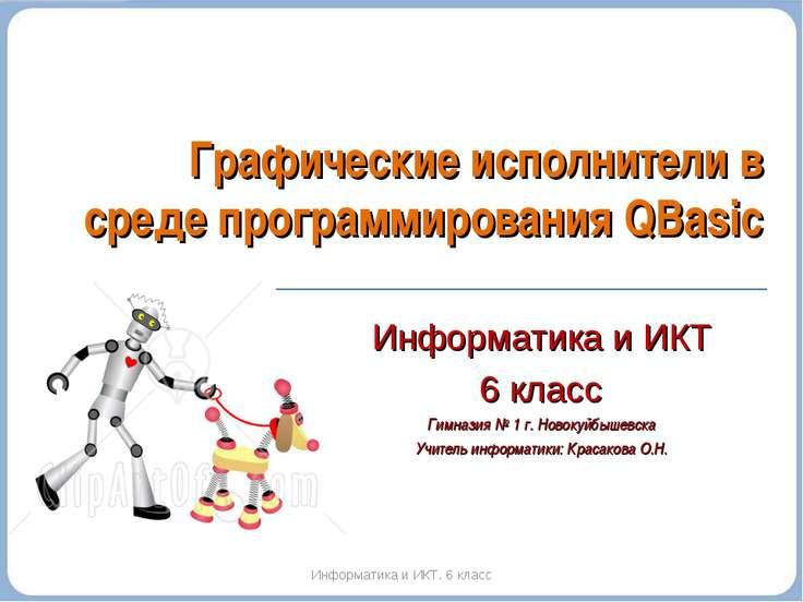 Информатика и ИКТ 6 класс Гимназия № 1 г. Новокуйбышевска Учитель информатики...