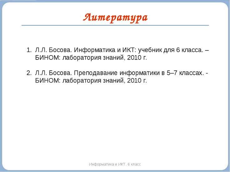 Литература Информатика и ИКТ. 6 класс Л.Л. Босова. Информатика и ИКТ: учебник...