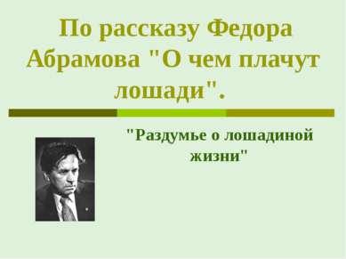 """По рассказу Федора Абрамова """"О чем плачут лошади"""". """"Раздумье о лошадиной жизни"""""""