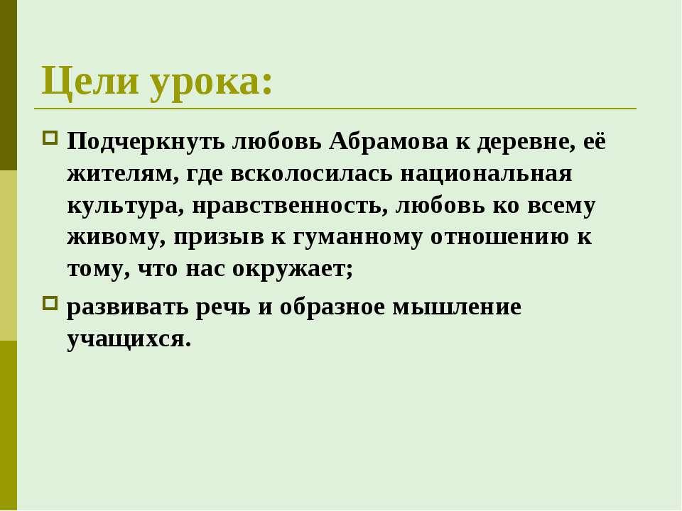 Цели урока: Подчеркнуть любовь Абрамова к деревне, её жителям, где всколосила...