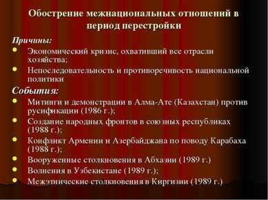 Обострение межнациональных отношений в период перестройки Причины: Экономичес...