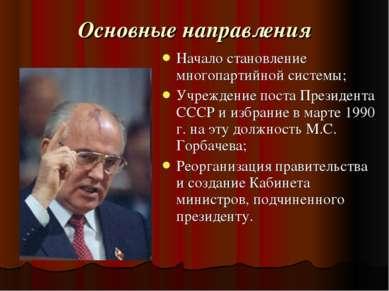 Основные направления Начало становление многопартийной системы; Учреждение по...