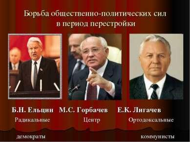 Борьба общественно-политических сил в период перестройки Б.Н. Ельцин М.С. Гор...