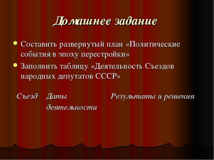 Домашнее задание Составить развернутый план «Политические события в эпоху пер...