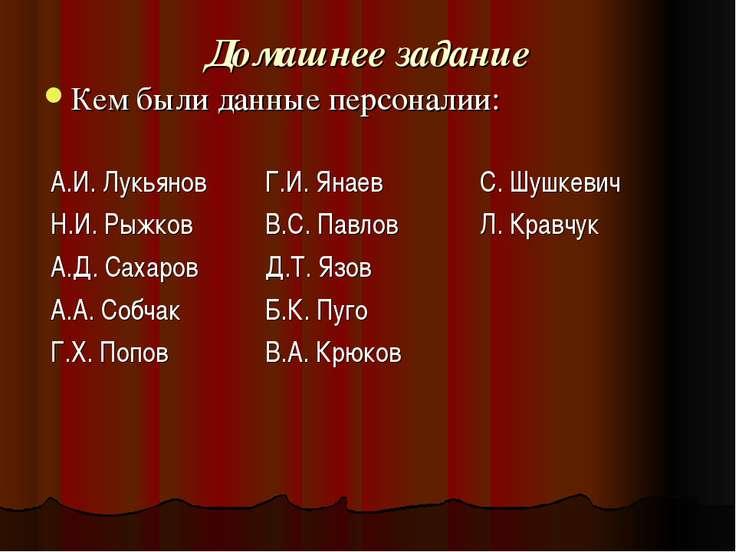 Домашнее задание Кем были данные персоналии: А.И. Лукьянов Н.И. Рыжков А.Д. С...