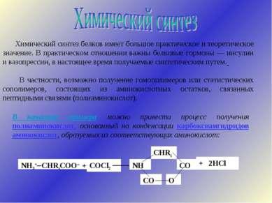 Химический синтез белков имеет большое практическое и теоретическое значение....