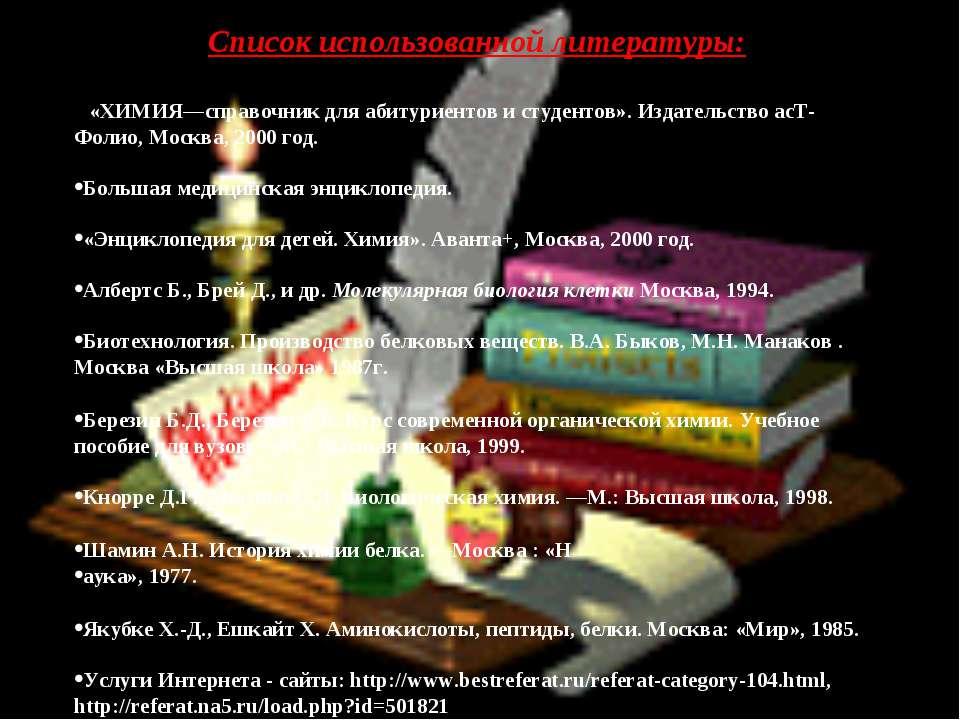 Список использованной литературы: «ХИМИЯ—справочник для абитуриентов и студен...