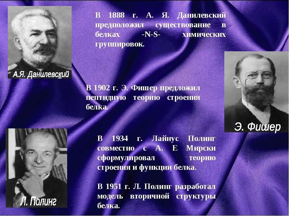В 1888 г. А. Я. Данилевский предположил существование в белках -N-S- химическ...