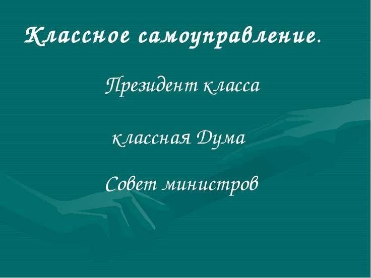Классное самоуправление. Президент класса классная Дума Совет министров