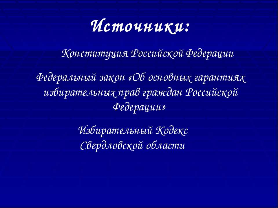 Источники: Конституция Российской Федерации Федеральный закон «Об основных га...