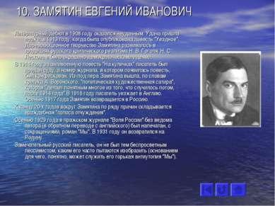10. ЗАМЯТИН ЕВГЕНИЙ ИВАНОВИЧ Литературный дебют в 1908 году оказался неудачны...