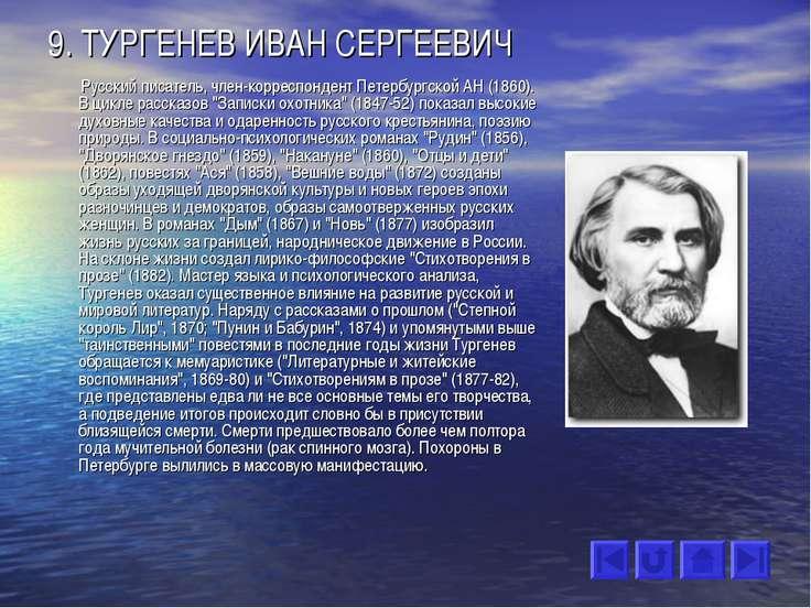 9. ТУРГЕНЕВ ИВАН СЕРГЕЕВИЧ Русский писатель, член-корреспондент Петербургской...