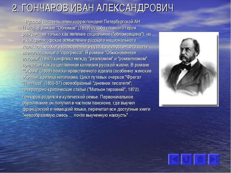 2. ГОНЧАРОВ ИВАН АЛЕКСАНДРОВИЧ Русский писатель, член-корреспондент Петербург...