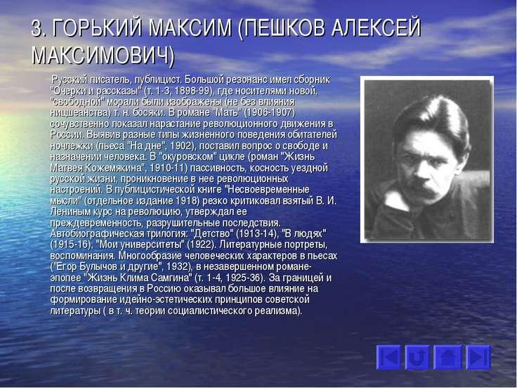 3. ГОРЬКИЙ МАКСИМ (ПЕШКОВ АЛЕКСЕЙ МАКСИМОВИЧ) Русский писатель, публицист. Бо...