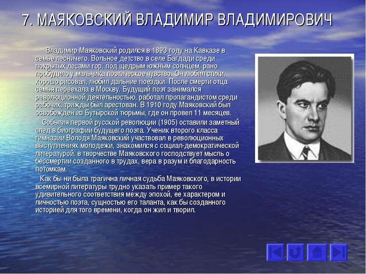 7. МАЯКОВСКИЙ ВЛАДИМИР ВЛАДИМИРОВИЧ Владимир Маяковский родился в 1893 году н...
