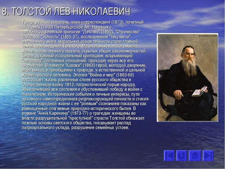 8. ТОЛСТОЙ ЛЕВ НИКОЛАЕВИЧ Граф, русский писатель, член-корреспондент (1873), ...