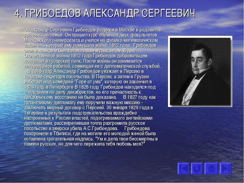 4. ГРИБОЕДОВ АЛЕКСАНДР СЕРГЕЕВИЧ Александр Сергеевич Грибоедов родился в Моск...