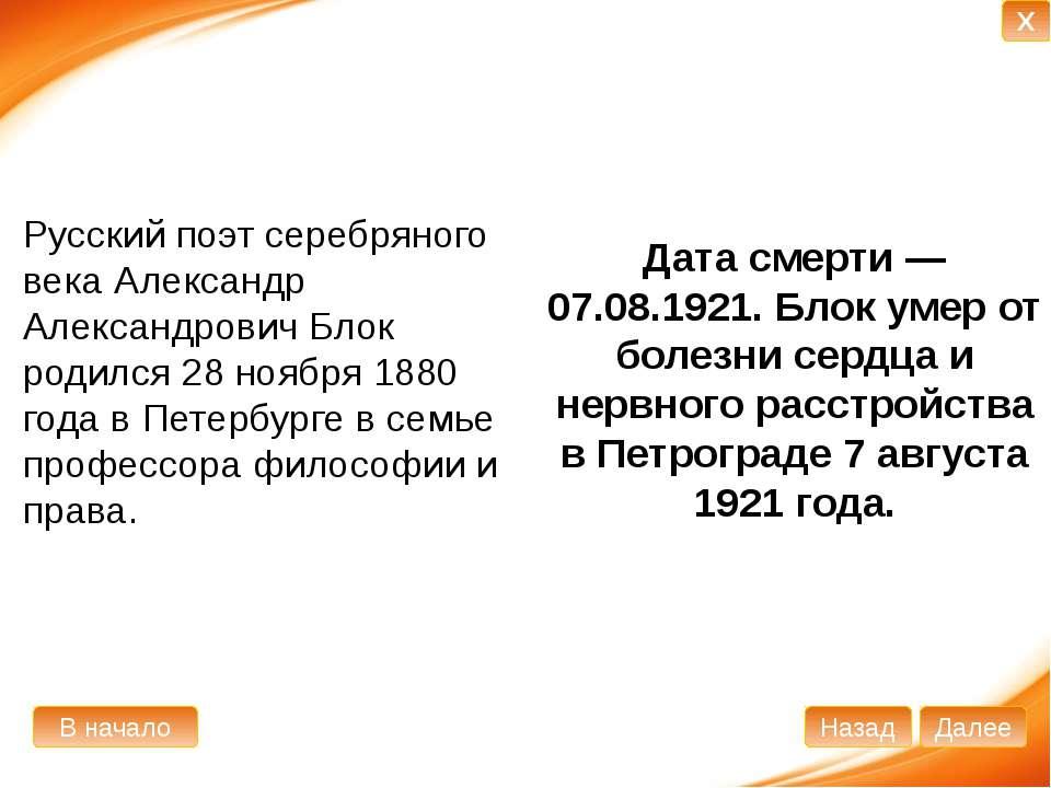 Русский поэт серебряного века Александр Александрович Блок родился 28 ноября ...