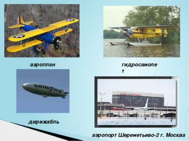 аэроплан гидросамолет аэропорт Шереметьево-2 г. Москва дирижабль