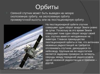 Орбиты Связной спутник может быть выведен на низкую околоземную орбиту, на ок...
