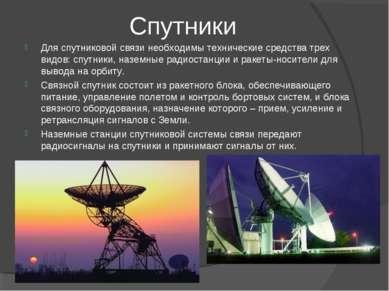 Спутники Для спутниковой связи необходимы технические средства трех видов: сп...
