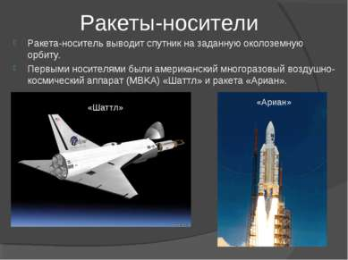 Ракеты-носители Ракета-носитель выводит спутник на заданную околоземную орбит...