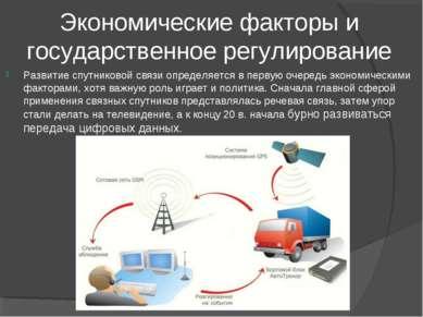 Экономические факторы и государственное регулирование Развитие спутниковой св...