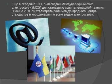 Еще в середине 19 в. был создан Международный союз электросвязи (МСЭ) для ста...