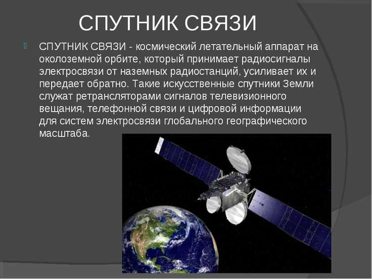 СПУТНИК СВЯЗИ СПУТНИК СВЯЗИ - космический летательный аппарат на околоземной ...