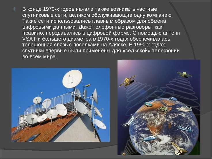 В конце 1970-х годов начали также возникать частные спутниковые сети, целиком...