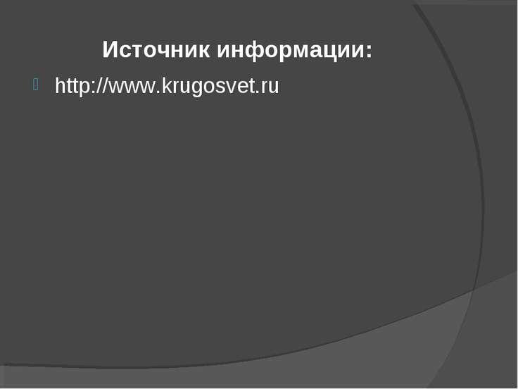 Источник информации: http://www.krugosvet.ru