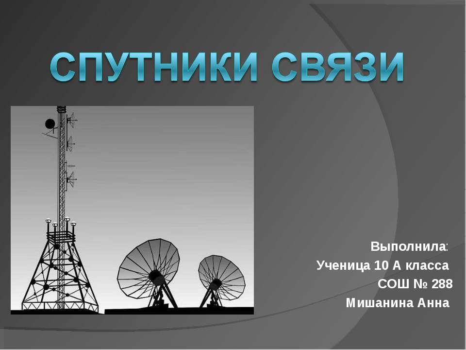 Выполнила: Ученица 10 А класса СОШ № 288 Мишанина Анна