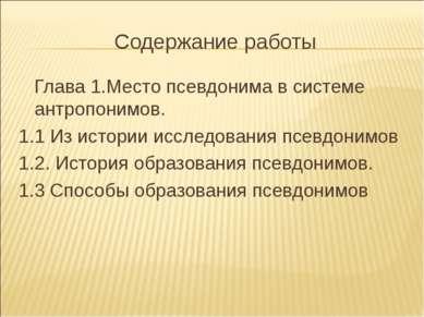 Содержание работы Глава 1.Место псевдонима в системе антропонимов. 1.1 Из ист...